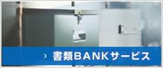 書類BANKサービス